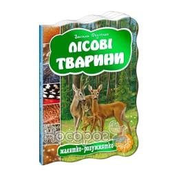 """Малыш-розумашка: Лесные животные """"Школа"""" (укр.)"""