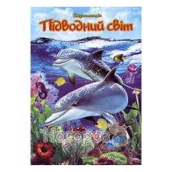 Энциклопедия - Подводный мир (укр.)