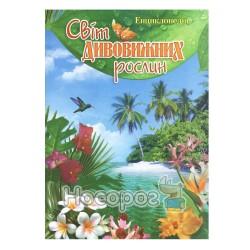 Енциклопедія - Світ дивовижних рослин (укр.)