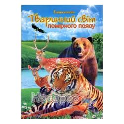Энциклопедия - Животный мир умеренного пояса (укр.)