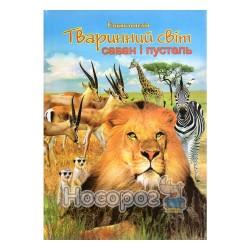 Енциклопедія - Тваринний світ саван і пустель (укр.)