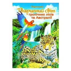 Енциклопедія - Тваринний світ тропічних лісів та Австралії (укр.)