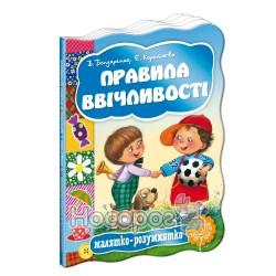 """Малятко-розумнятко: Правила ввічливості """"Школа"""" (укр.)"""