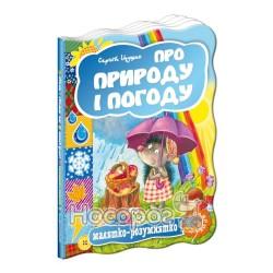 """Малыш-розумашка: О природе и погоде """"Школа"""" (укр.)"""