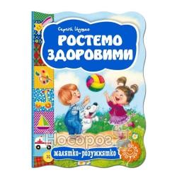 """Малыш-розумашка: Растем здоровыми """"Школа"""" (укр.)"""