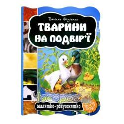 """Малятко-розумнятко: Тварини на подвір'ї """"Школа"""" (укр.)"""