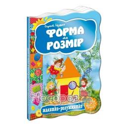 """Малятко-розумнятко: Форма та розмір """"Школа"""" (укр.)"""