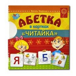 "Азбука в карточках ""Читайка"" В.Федиенко ""Школа"" (укр.)"