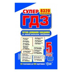 "Супер ГДЗ 5 класс ""Торсинг"" (укр.)"