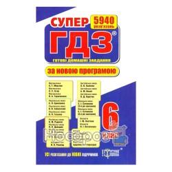 "Супер ГДЗ 6 класс ""Торсинг"" (укр.)"