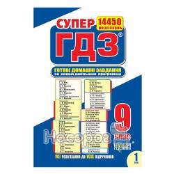 """Супер ГДЗ 9 класс (комплект 1 + 2 т) """"Торсинг"""" (укр.)"""