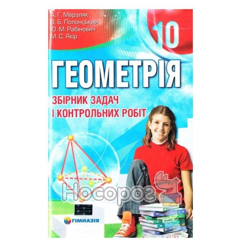 гдз геометрія мерзляк 7 клас збірник задач і контрольних робіт мерзляк