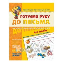 """Малятко (4 - 6 років) Готуємо руку до письма Базовий р-нь Федієнко В """"Школа"""" (укр.)"""