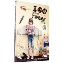 Книга 4Profi 100 історій успішних дітей