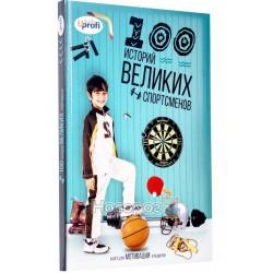 Книга 4Profi 100 історій великих спортсменів