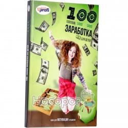 Книга 4Profi 100 способів заробітку для дітей