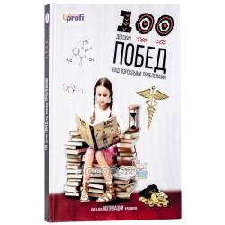 Книга 4Profi 100 перемог над дорослими проблемами