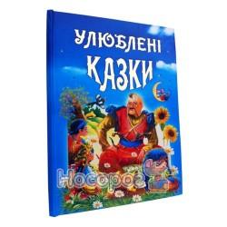 """Любимые сказки """"Промінь"""" (укр.)"""