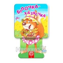 """Книга-пострибайка Белочка-хозяюшка """"Школа"""" (укр.)"""