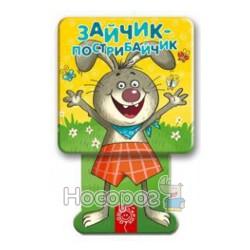 "Книга-пострибайка Зайчик-пострибайчик ""Школа"" (укр.)"