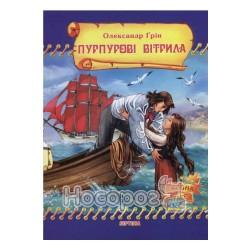 """Алые паруса """"Септима"""" (укр.)"""