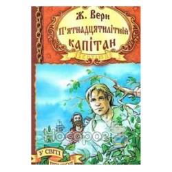 """Пятнадцатилетний капитан """"Септима"""" (укр.)"""