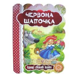 """Кращі світові казки: Червона шапочка """"Школа"""" (укр.)"""
