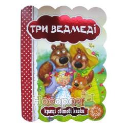 """Кращі світові казки: Три ведмеді """"Школа"""" (укр.)"""