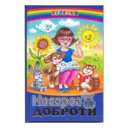 """Школа доброты """"Белкар-книга"""" (укр.)"""
