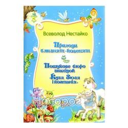 """Поисковое бюро находок Кузя, Зюзя и компания """""""" Страна грез """"(рус.)"""""""