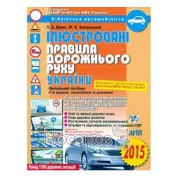 """Иллюстрированные ПДД Украины """"Арий"""" (укр.)"""