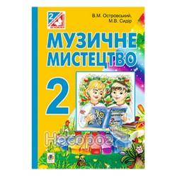 """Музыкальное искусство 2 класс """"Богдан"""" (укр.)"""