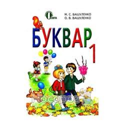 "Букварь 1 класс Вашуленко ""Освіта"" (укр.)"