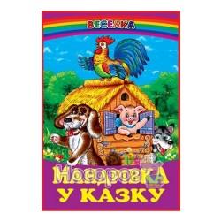 "Веселка. Мандрівка у казку ""Белкар-книга"" (укр.)"