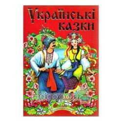 """Українські казки """"Септіма"""" (укр.)"""