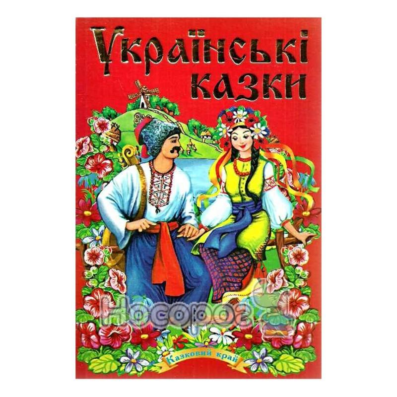 "Фото Украинские сказки ""Септима"" (укр.)"