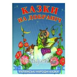 """Сказки спокойной ночи """"Синтекс» (укр.)"""