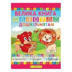 """Большая книга малышам-дошкольникам """"Глория"""" (укр.)"""