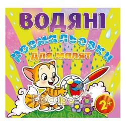 """Водяные раскраски для малышей. Мячик """"Глория"""" (укр.)"""
