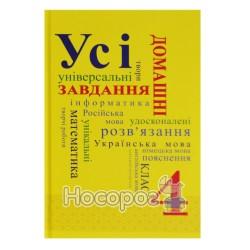 """Все домашние задания 4 класс """"Грамматика"""" (укр.)"""