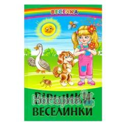 """Веселка. Віршики - веселинки """"Белкар-книга"""" (укр.)"""