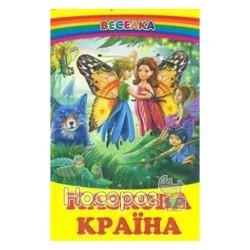 "Радуга. Сказочная страна ""Белкар-книга"" (укр.)"