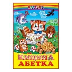 """Радуга. Кицина азбука """"Белкар-книга"""" (укр.)"""
