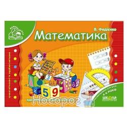 """Мамина школа. Математика """"Школа"""" (укр.)"""
