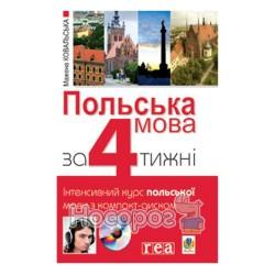 """Польский язык за 4 недели + CD """"Богдан"""" (укр.)"""