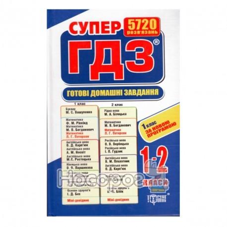 """Супер ГДЗ 1 - 2 класс """"Голяка"""" (укр.)"""