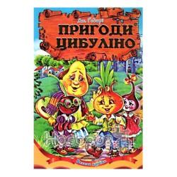 "Приключения Чиполлино ""Септима"" (укр.)"