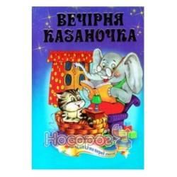 """Читаем перед сном. Вечерняя казаночка """"Септима"""" (укр.)"""