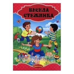 """Веселая тропа """"Септима"""" (укр.)"""