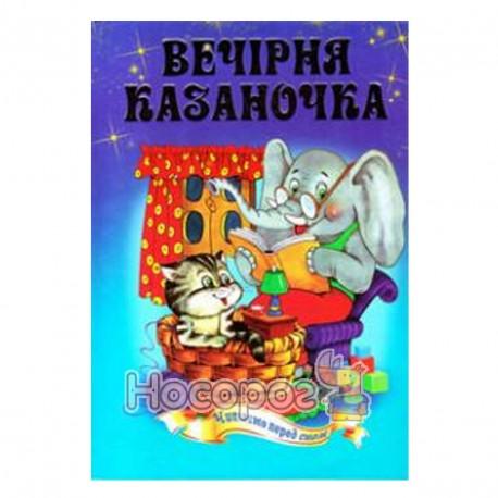"Вечерняя казаночка ""Септима"" (укр.)"